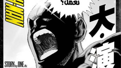 Photo of ون بنش مان One Punch Man الحلقة 12