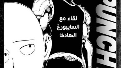 Photo of ون بنش مان One Punch Man الحلقة 7